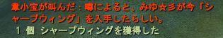 03-26 21-5 宝箱w