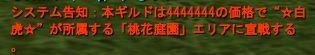 04-09 21-44 宣戦♪