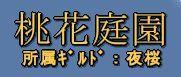 04-13 22-08 桃花庭園