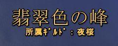 04-15 01-43 翡翠色の峰