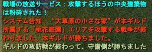 05-04 15-22 防衛戦♪
