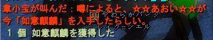 07-17 21-22 宝ちゃんの叫び^^