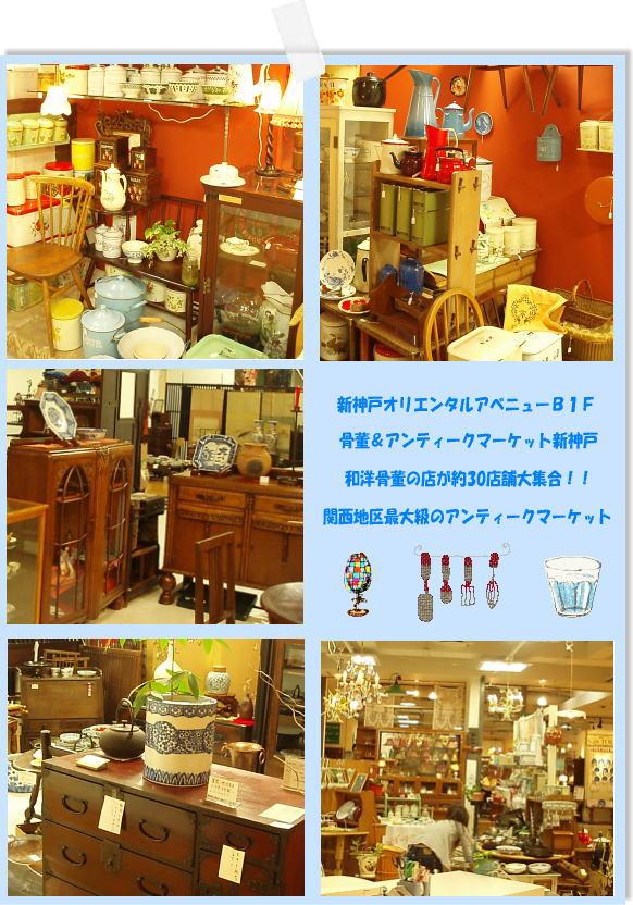 06・骨董&アンティークマーケット新神戸