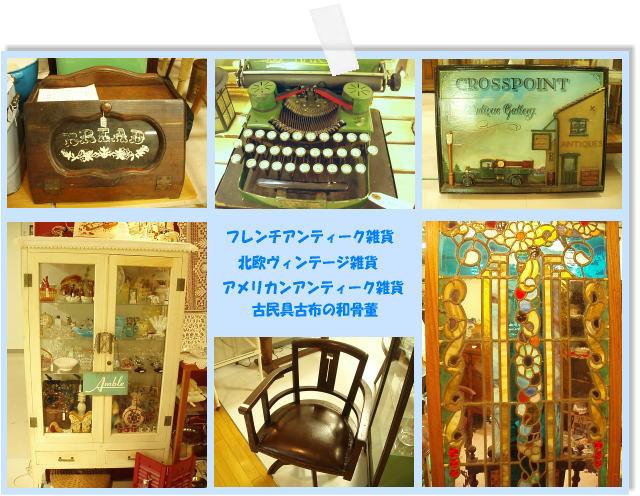 07・骨董&アンティークマーケット新神戸2
