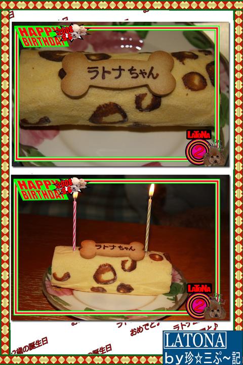 ラトナ2歳の誕生日おめでとさぁ~ん6