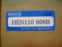 HENの箱 2