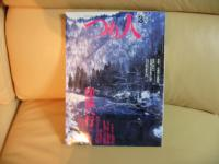 釣り雑誌 1