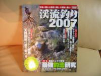 釣り雑誌 2