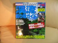 釣り雑誌 3
