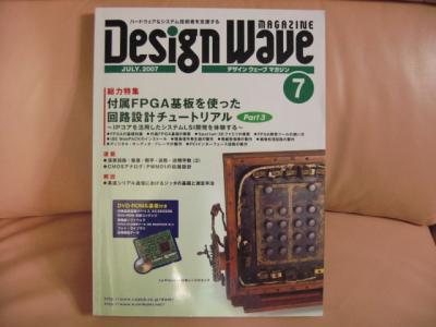 DWM 2007 7月号 1
