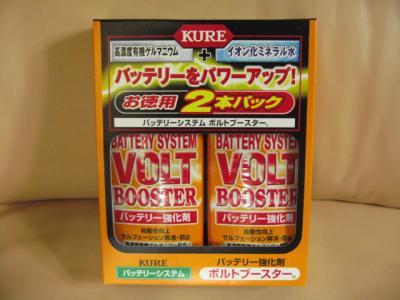 バッテリー 添加剤 1