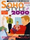 SOHO STYLE〈2000〉