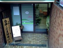 幡ヶ谷パン屋1