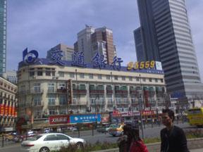 jiaotongyinhang.jpg