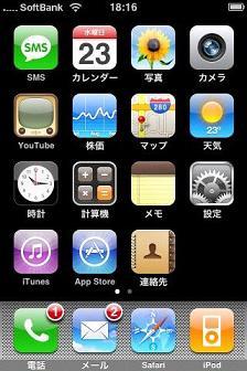 iPhone3gScreen02