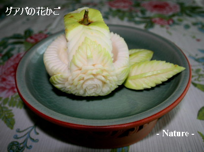 グアバの花かご