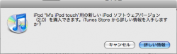 iPod touch 2.0 ソフトウェア_1