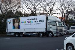 大塚トラック