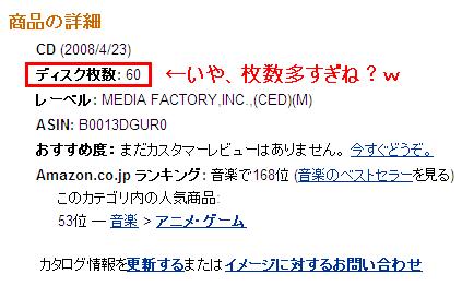 ファミソン8bit☆アイドルマスター 03 ディスク枚数60枚