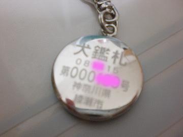 20080806-05.jpg