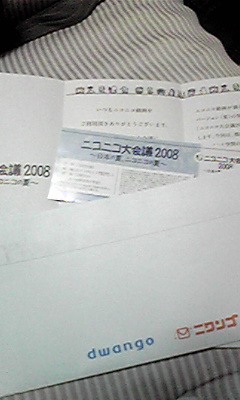 ニコニコ大会議2008