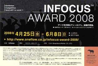 infocus-award2008