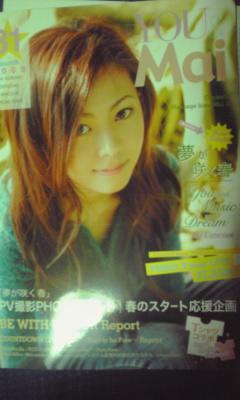 倉木麻衣会報2008 31