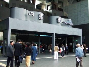 京都駅烏丸中央口