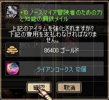 4.26強化01