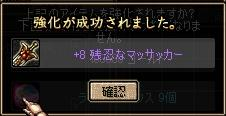 ざんにん+8~