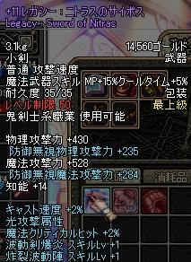 ニトサイ+11