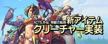 Act5外伝実装
