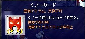 Maple6394a.jpg
