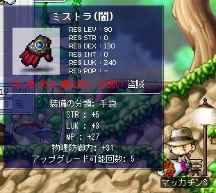Maple6420a.jpg