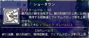 Maple6507a.jpg