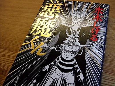 悪魔くん(マガジン版)