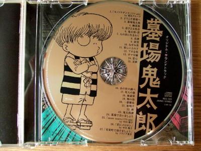 墓場鬼太郎~オリジナルサウンドトラック ピクチャーレーベル