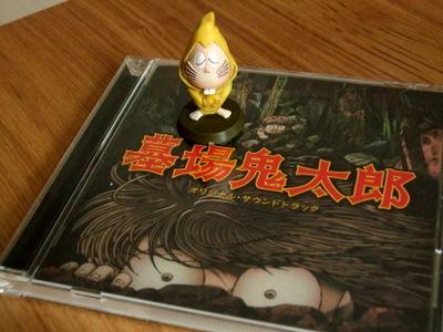 墓場鬼太郎~オリジナルサウンドトラック
