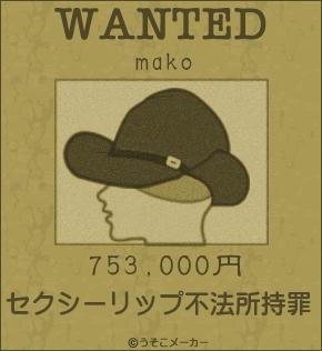 makoの指名手配書