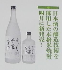 八海山の宣伝