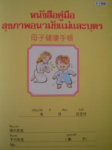 タイ語母子手帳1
