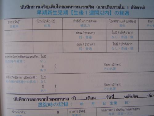 タイ語母子手帳3