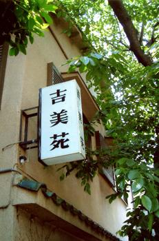 nakazaki1-yosimienF.jpg