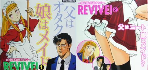 revive20080414-01.jpg