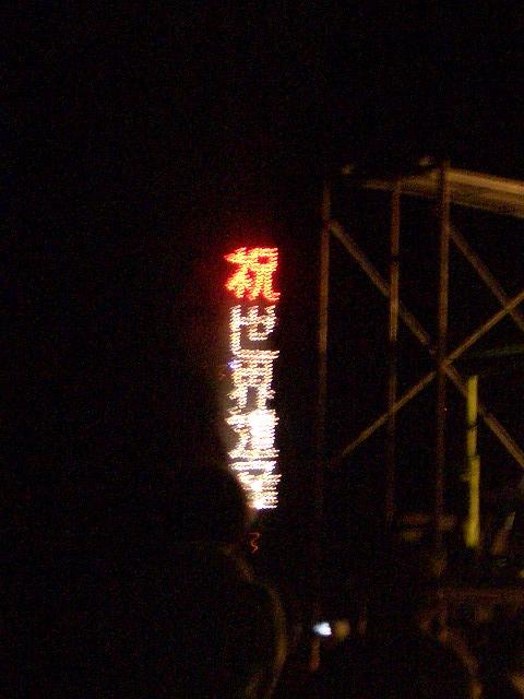 温泉津温泉夏祭り