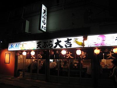 天ぷら大吉