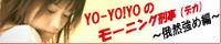 YO-YO!YOのモーニング刑事(デカ)~俄然強め編~