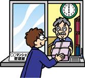 マンション管理には、管理費と修繕積立金があります。