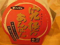 kyukyoku-anpa-tububan.jpg