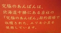 kyukyoku-anpa-tububan1.jpg